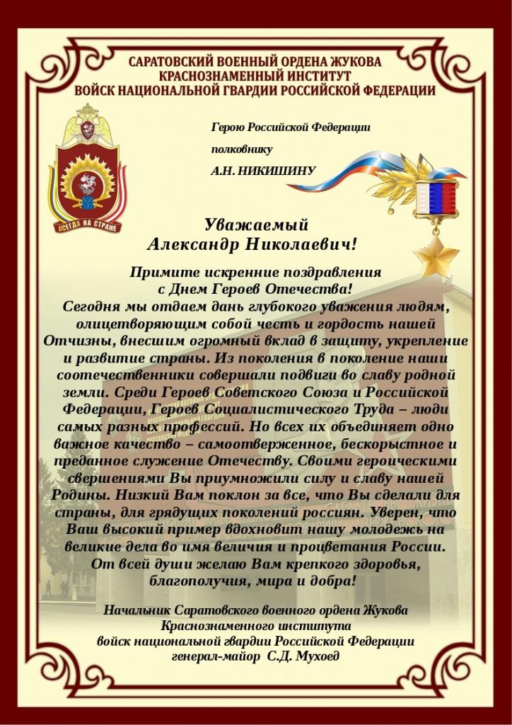 рэпер официальное поздравление с днем героев отечества от главы радость, счастье