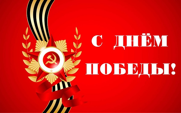 kartinki24_ru_may_9_30.jpg